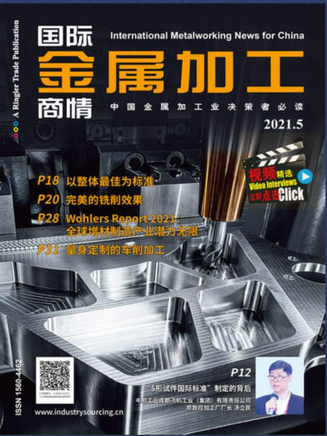 China Machine Tool And Tool Industry Association
